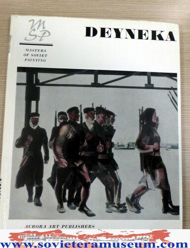 Deyneka-4.jpg