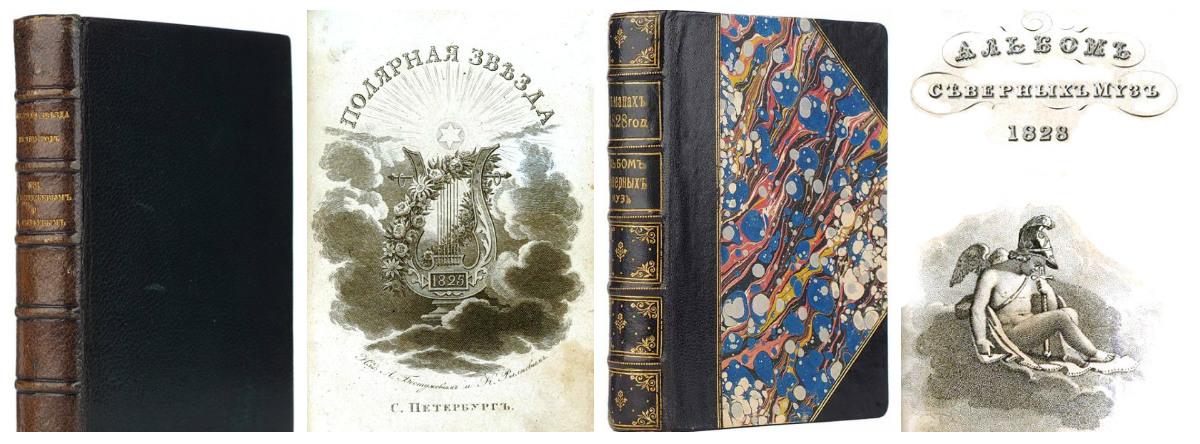 Пушкинские альманахи «наряженные» Шнель