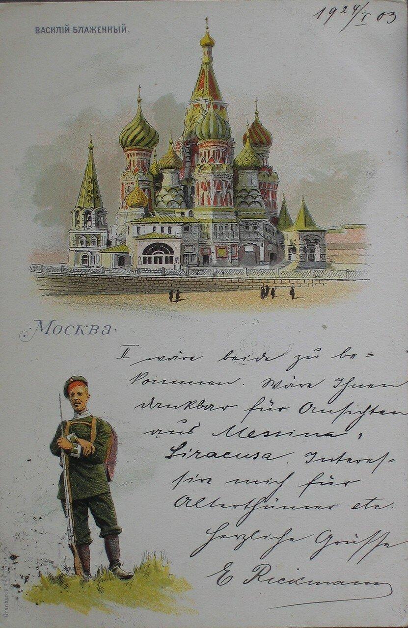 Красная площадь. Собор Василия Блаженного