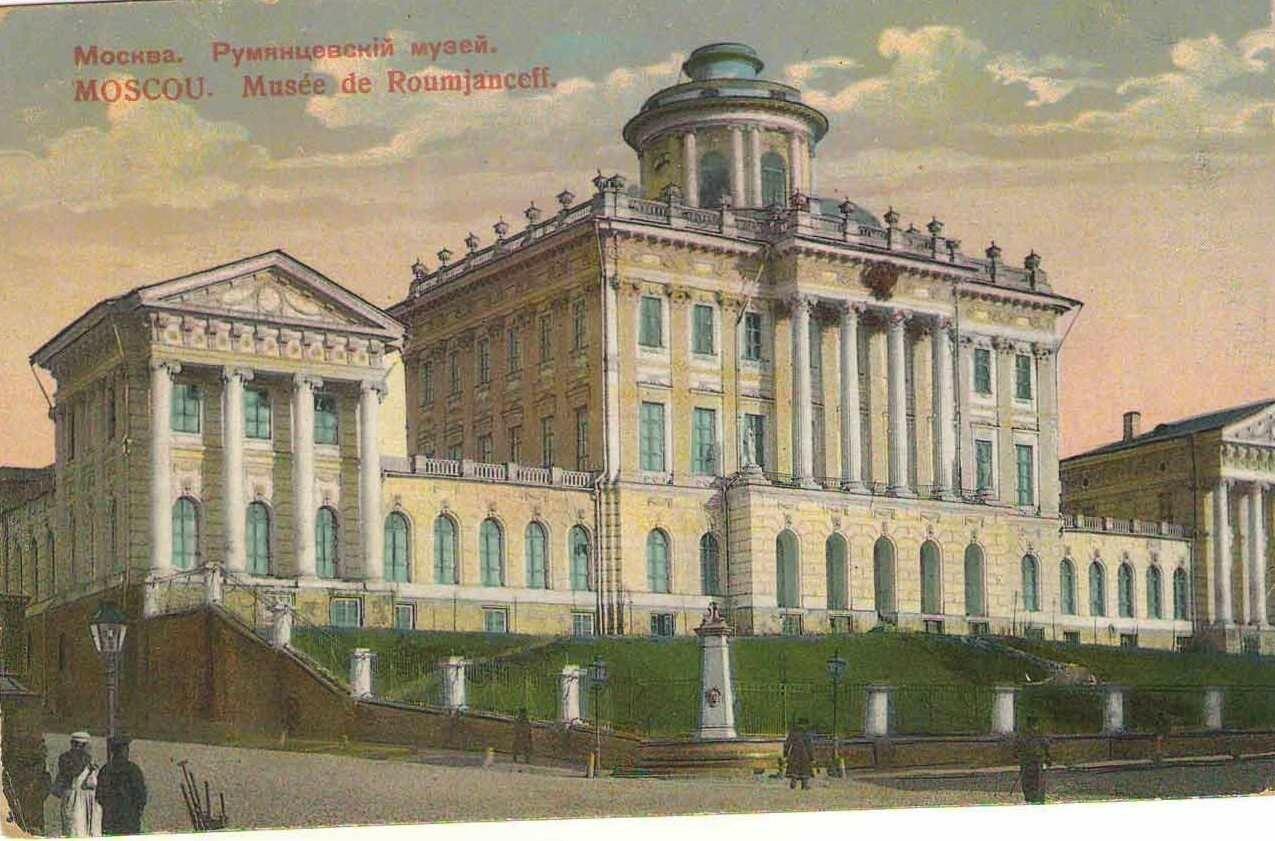 Открытки днем, москва румянцевский музей открытка