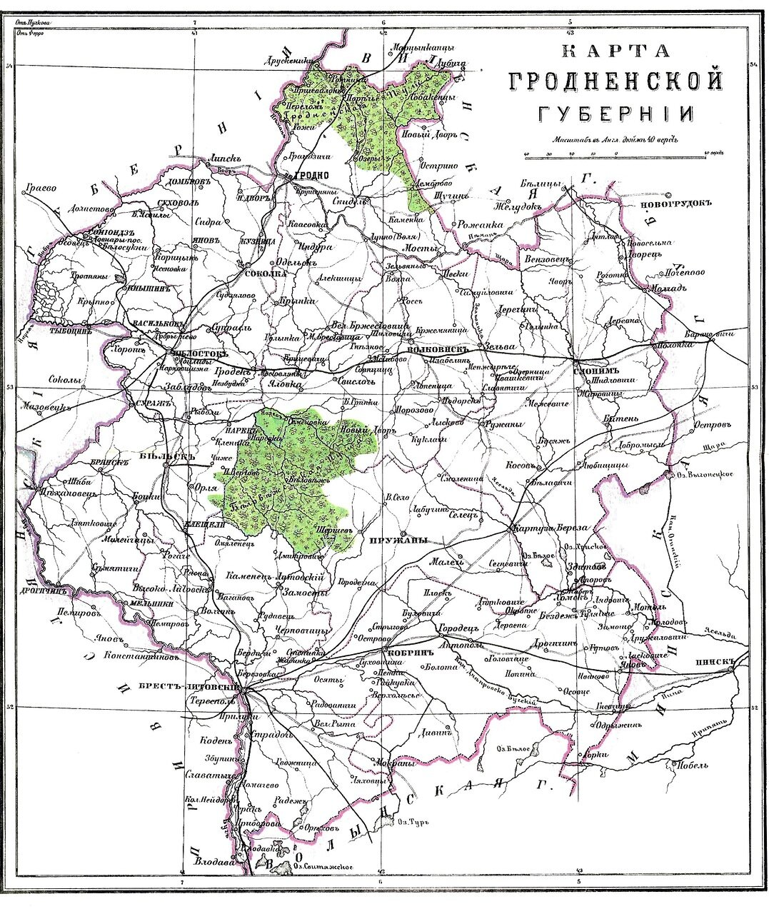 Гродненская губерния