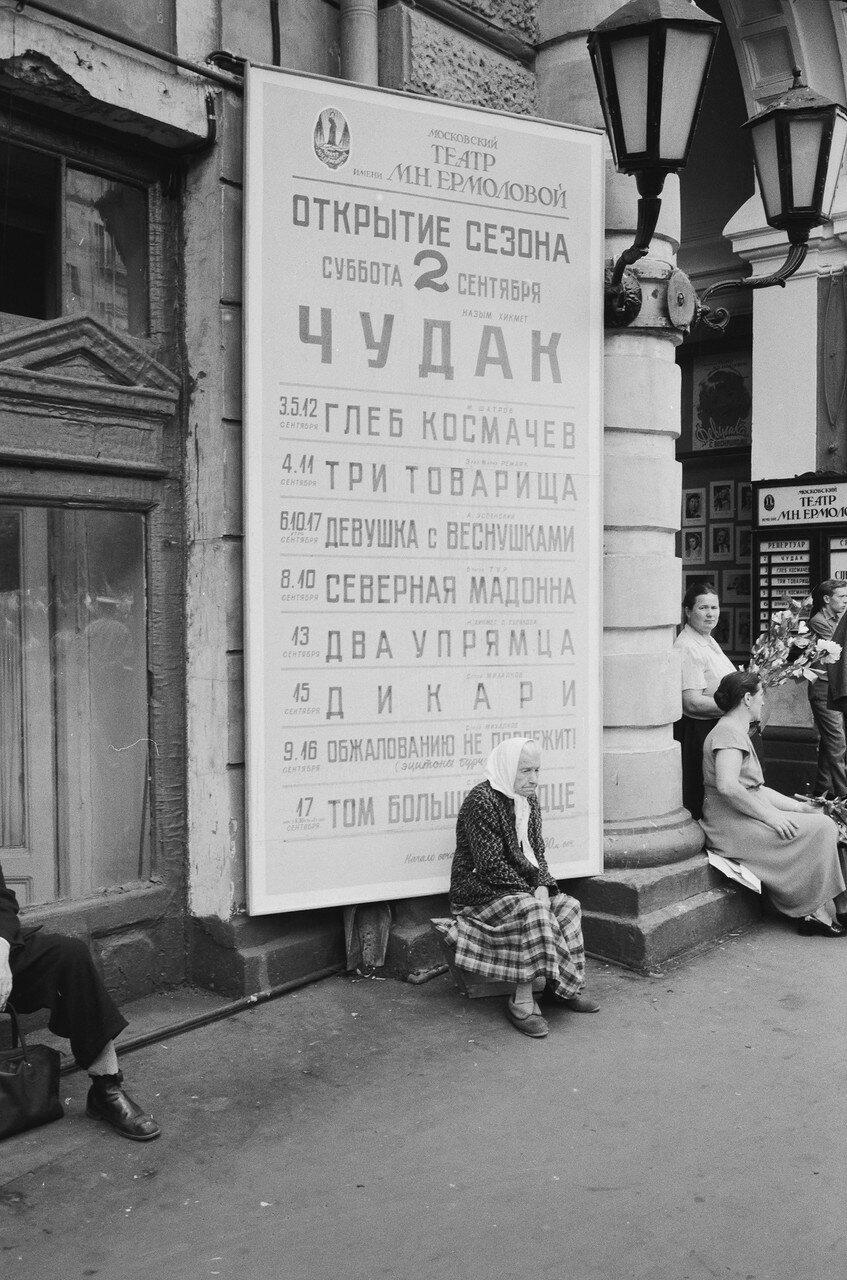 Московский театр им. М.Н.Ермоловой