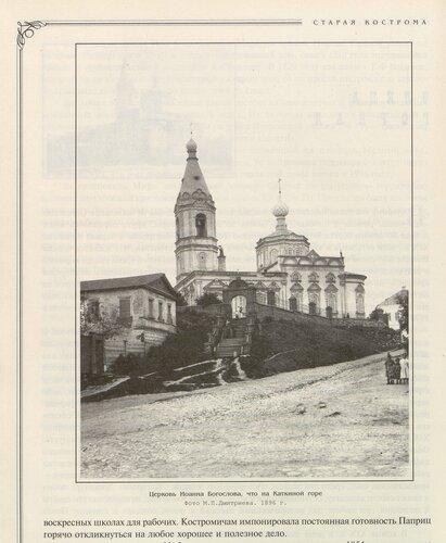 – Кострома: «Эврика-М», 1997. С. 184.