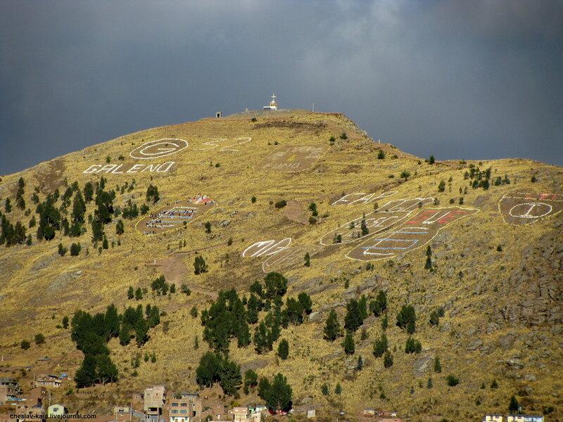 Перу, Пуно-Урос -  230.jpg