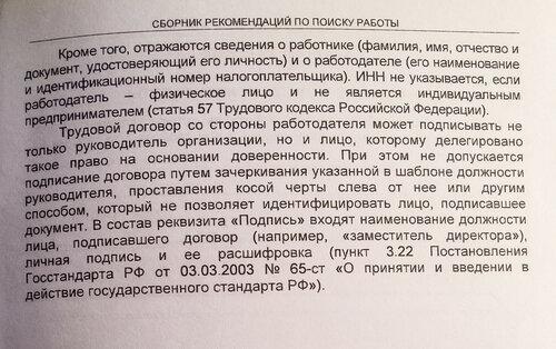Про трудоустройство P2138382.jpg