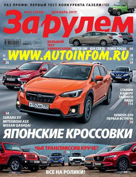 Журнал За рулем №12 (декабрь 2017)
