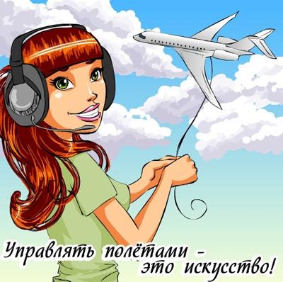 Открытки. С Днем авиадиспетчера. Управлять полетом - это искусство!