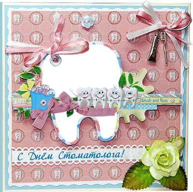 Открытки С Днем стоматолога. С рамочкой для фото открытки фото рисунки картинки поздравления