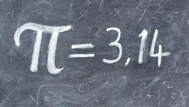 Открытки Международный день числа «Пи». 3,14