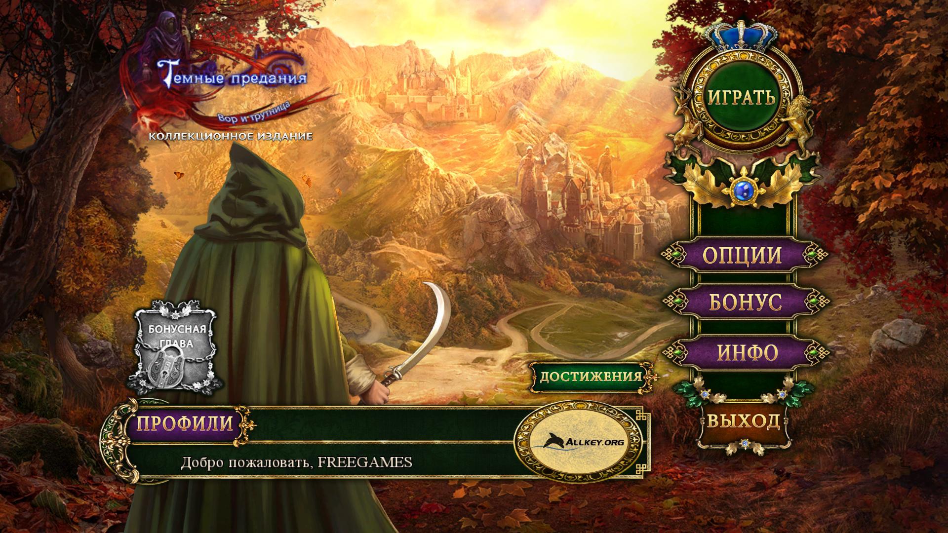 Темные предания 12: Вор и трутница. Коллекционное издание | Dark Parables 12: The Thief And The Tinderbox CE (Rus)