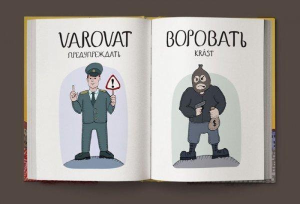 0 17fff6 8c55a032 orig - Переводчик с чешского на русский в картинках