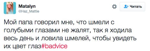 Уморительные советы из Твиттера, которым лучше не следовать