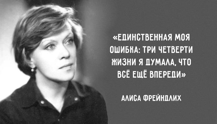 15 изящных цитат Алисы Фрейндлих (1 фото)
