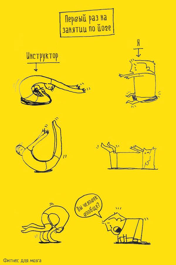 Первый раз на занятии по йоге (3 фото)