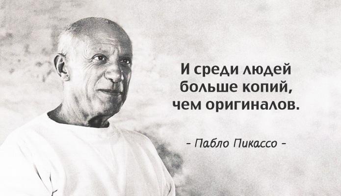Творческие советы самого оригинального художника 20-го века Пабло Пикассо (3 фото)
