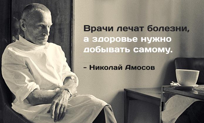 7 золотых советов от гениального врача Николая Амосова (1 фото)
