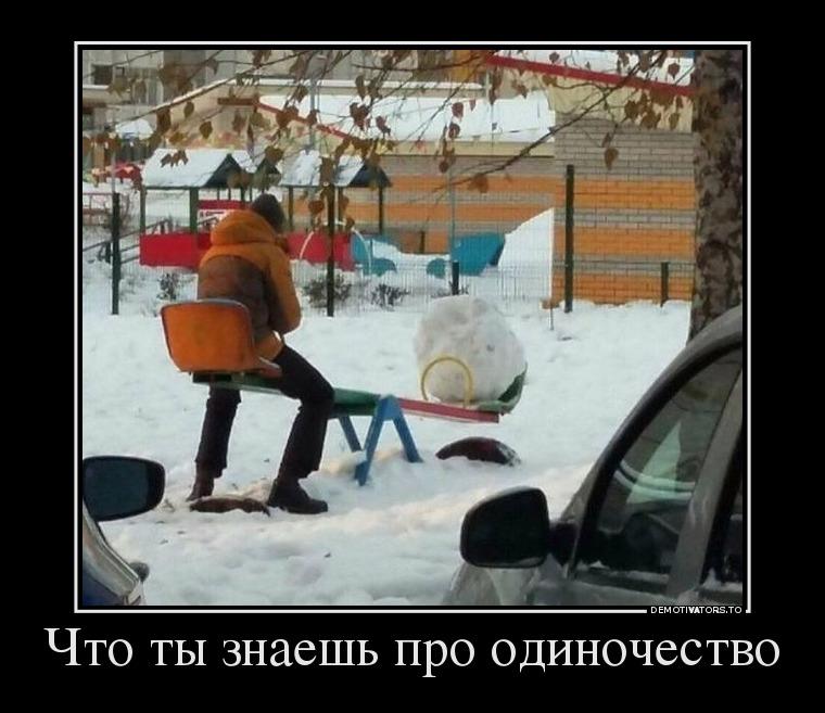 94505872_chto-tyi-znaesh-pro-odinochestvo.jpg