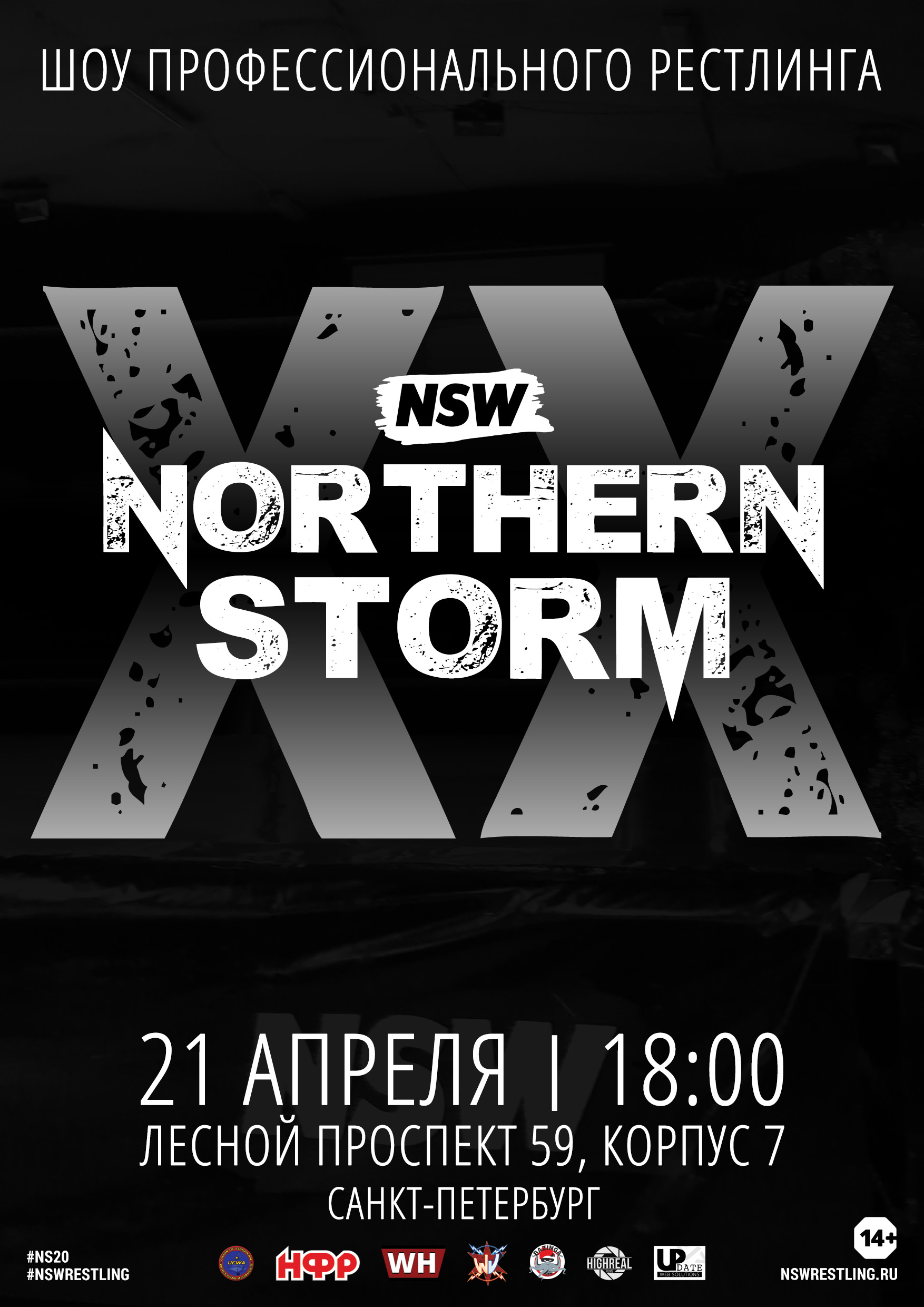 Постер NSW Northern Storm XX