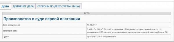 20170920-В Севастополе определена дата первого судебного заседания по памятнику Примирения-pic3