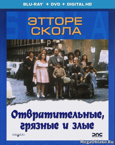Отвратительные, грязные, злые / Brutti, sporchi e cattivi / Ugly, Dirty and Bad (1976/BDRip/HDRip)