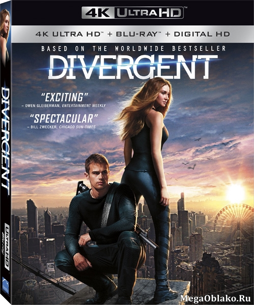 Дивергент / Divergent (2014) | UltraHD 4K 2160p