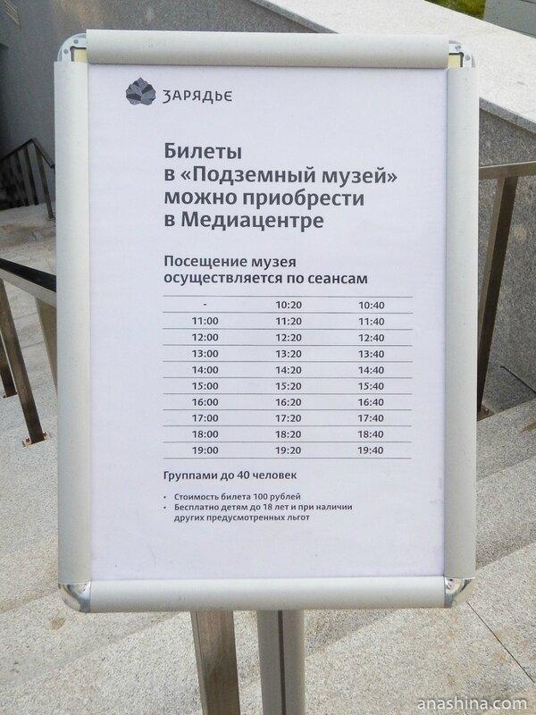 """Информация о посещении """"Подземного музея"""", парк """"Зарядье"""", Москва"""