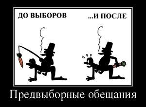 демка_предвыборные_обещания.jpg