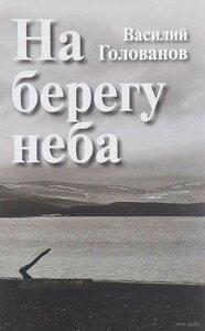 Голованов_На берегу неба.jpg