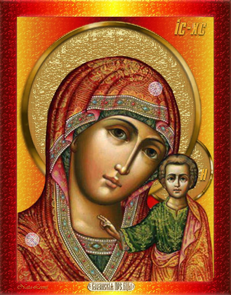 праздник икона казанской богоматери картинки его часто можно