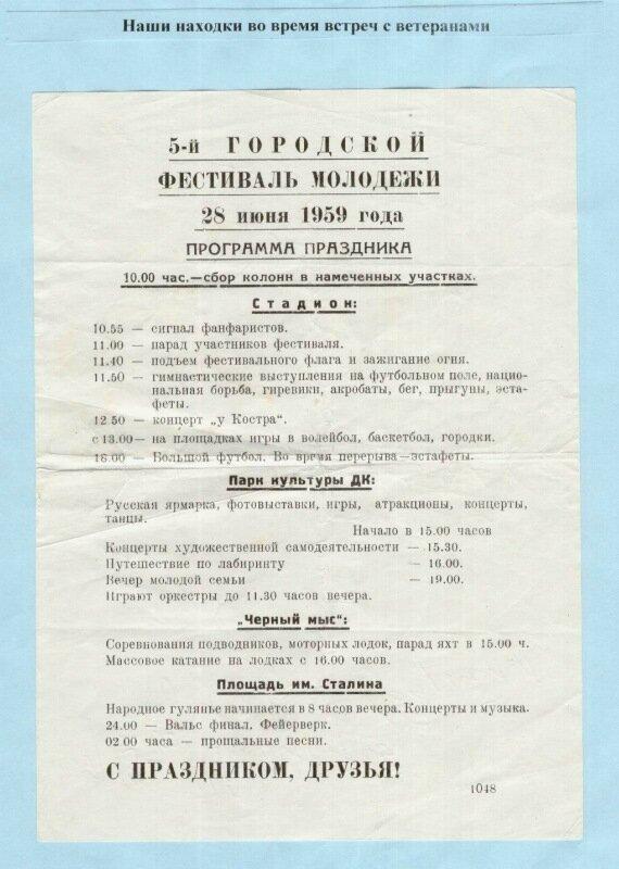 Программа Дня молодежи 1959 год.jpg