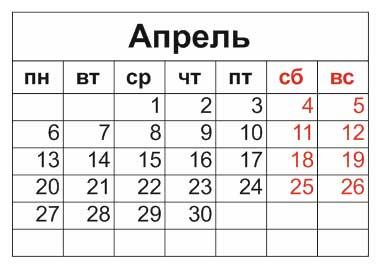 календарь на 2020 год апрель