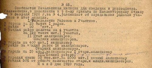 ГАКО. Р-234. Оп. 2. Д. 47а.