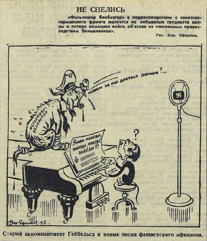 немецкая пропаганда в ВОВ, пропаганда Геббельса