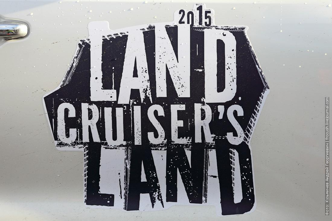 Land Cruiser`s Land