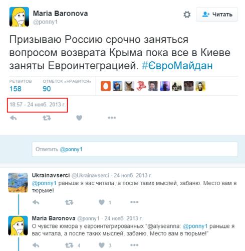 2016-02-10_МашаБаронова_ноября 2013 года.png