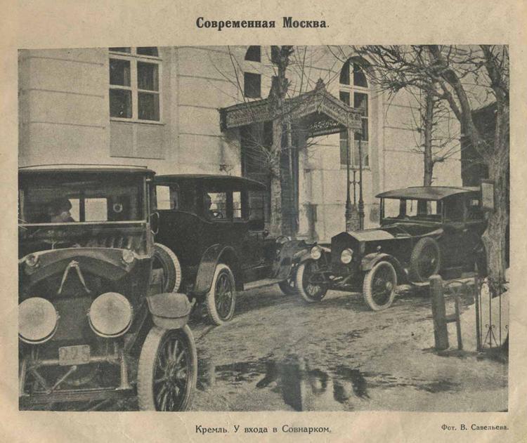 1920-е Кремль у входа в Совнарком.jpg