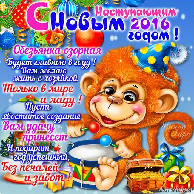 Поздравления одноклассники новым годом