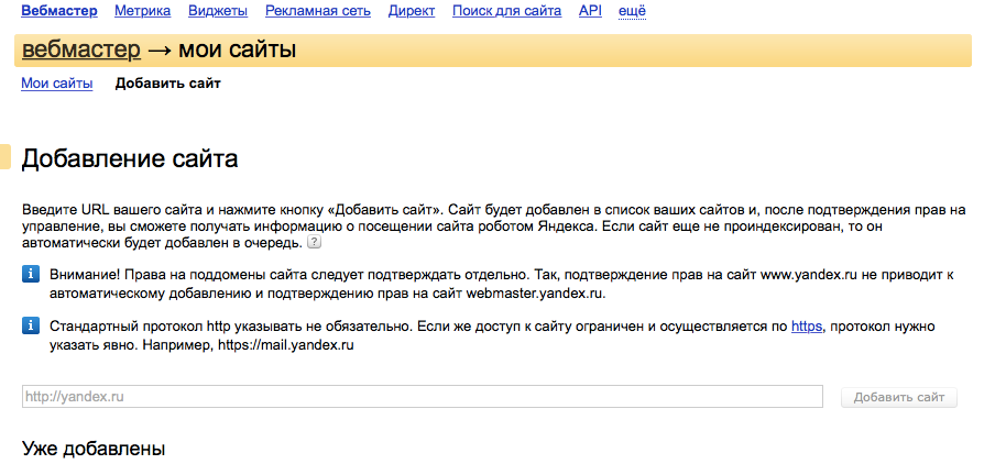 Добавить сайт, оптимизация сайта скачать готовый cw сервер для новой css