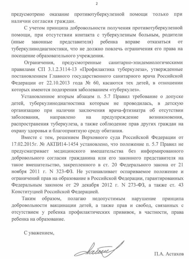 Разъяснения Астахова 2.jpeg
