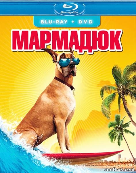 Мармадюк / Marmaduke (2010/BDRip/HDRip)