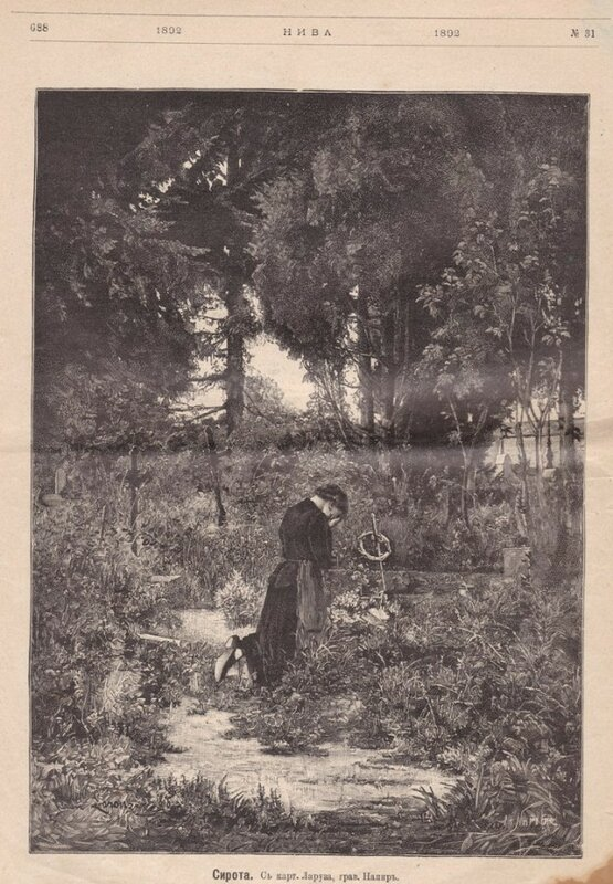 """Сирота. Рисунок из журнала """"Нива"""", 1892 год"""