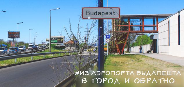 Аэропорт Будапешта как добраться до центра
