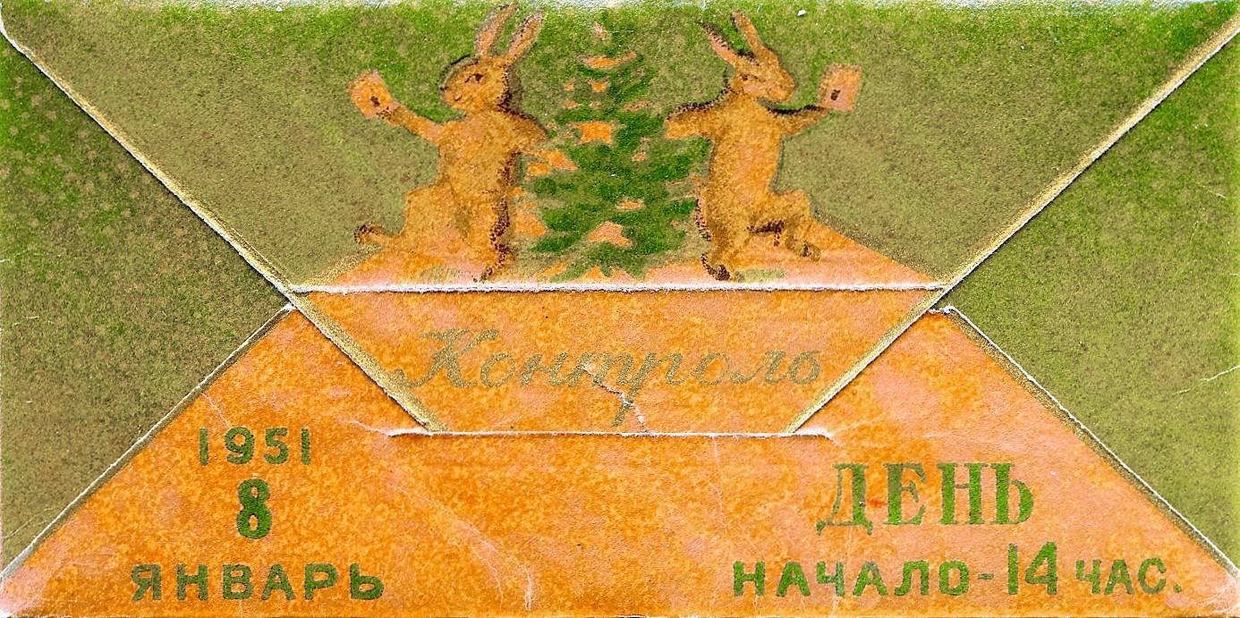 Елка 1951002.jpg