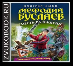 Аудиокнига Дмитрий Емец «Мефодий Буслаев 5. Месть Валькирий»