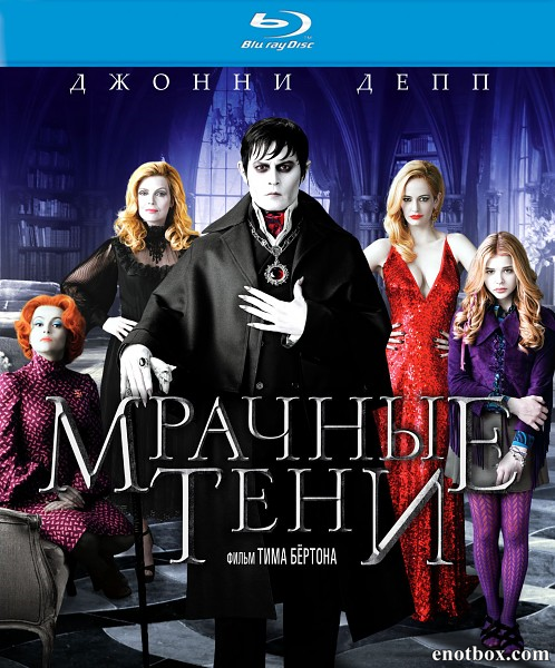 Мрачные тени / Dark Shadows (2012/BDRip/HDRip)