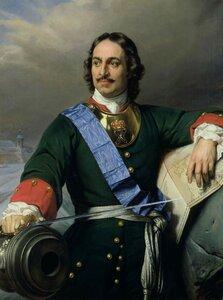 Пётр I Peter_der-Grosse_1838.jpg