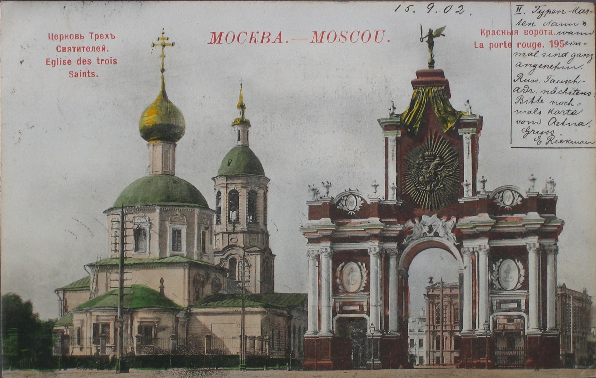 Церковь Трех Святителей. Красные ворота