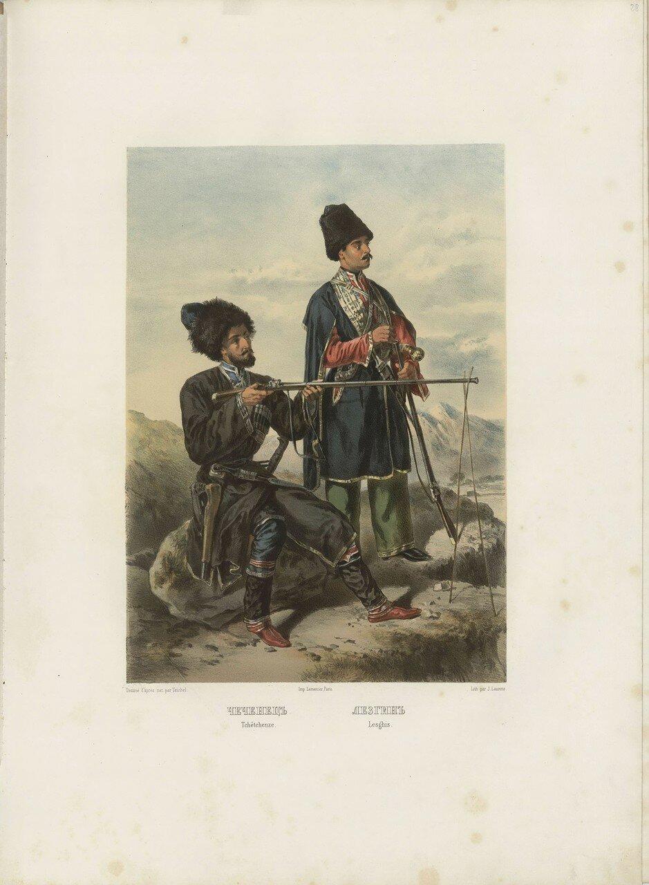 Чеченец и лезгин
