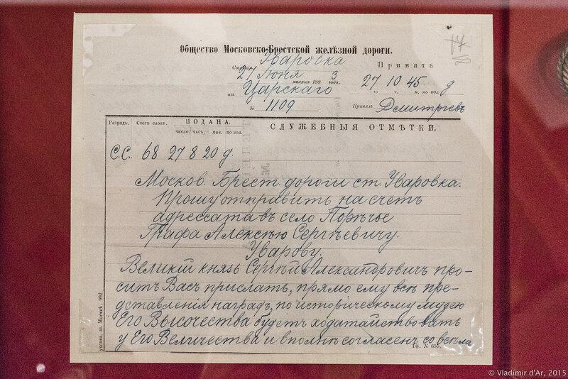 Телеграмма контр-адмирала Д.С. Арсентьева о присылке всех представлений о наградах за устройство Исторического музея великому князю Сергею Александровичу.