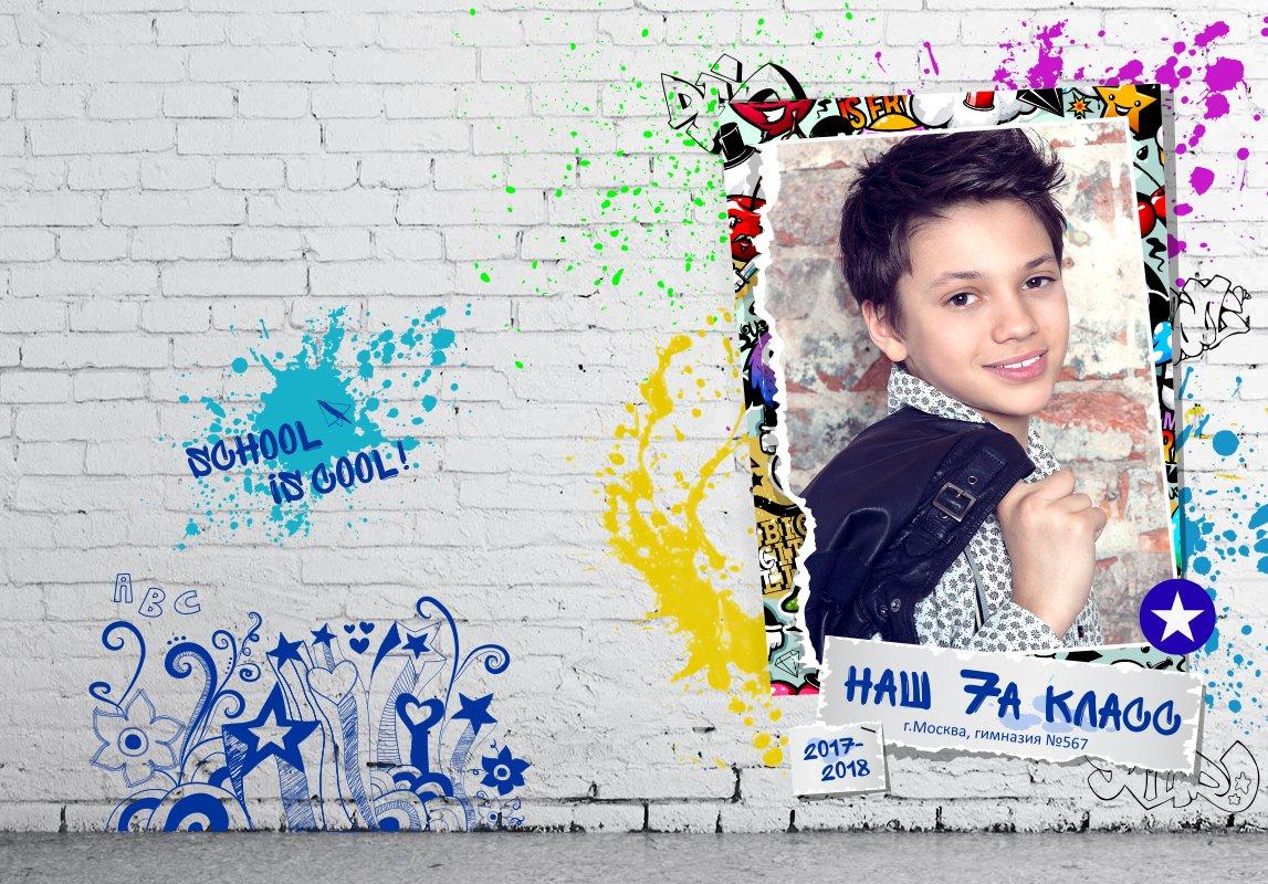 фотокнига граффити